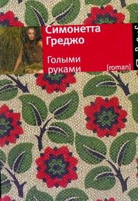 Греджо Симонетта - Голыми руками обложка книги
