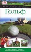 Эдмунд Ник - Гольф обложка книги