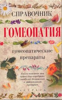 Михайлов И.В. - Гомеопатия. Справочник обложка книги