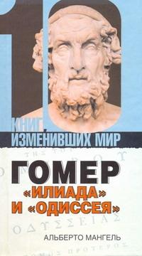Мангель Альберто - Гомер: Илиада и Одиссея обложка книги
