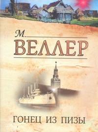 Веллер М.И. - Гонец из Пизы обложка книги