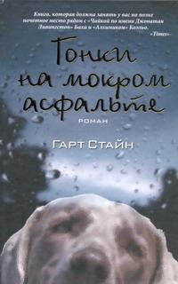 Стайн Гарт - Гонки на мокром асфальте обложка книги