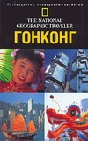 Макдоналд Фил - Гонконг обложка книги