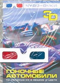 Гоночные автомобили обложка книги