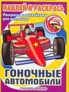Федоров А.В. - Гоночные автомобили обложка книги