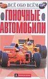 Авилова О.Б. - Гоночные автомобили обложка книги