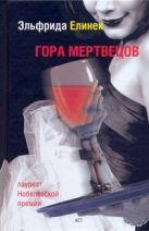 Елинек Эльфрида - Гора мертвецов' обложка книги