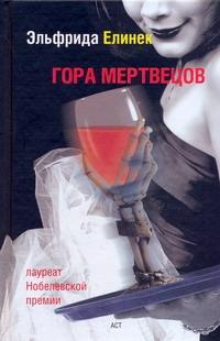 Елинек Эльфрида - Гора мертвецов обложка книги