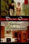 Остен Д. - Гордость и предубеждение обложка книги