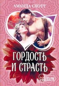 Гордость и страсть обложка книги