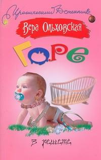Ольховская В. - Горе в решете обложка книги