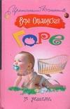 Ольховская В. - Горе в решете' обложка книги