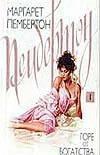 Пембертон М. - Горе от богатства. В 2 кн. Кн. 1 обложка книги