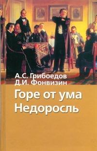 Грибоедов А.С. - Горе от ума обложка книги