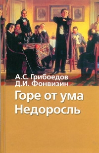 Горе от ума Грибоедов А.С.