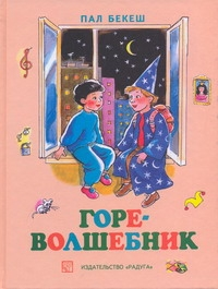 Бекеш П. - Горе-волшебник обложка книги