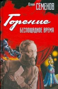 Семенов Ю.С. - Горение. Беспощадное время обложка книги