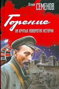 Семенов Ю.С. - Горение. На крутых поворотах истории обложка книги