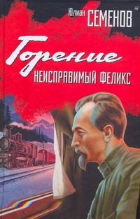 Семенов Ю.С. - Горение. Неисправимый Феликс обложка книги