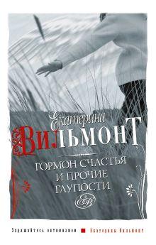 Вильмонт Е.Н. - Гормон счастья и прочие глупости обложка книги