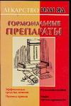 Гормональные препараты Милюкова И.В.