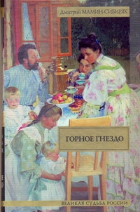 Мамин-Сибиряк Д.Н. - Горное гнездо обложка книги