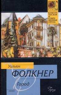 Город обложка книги