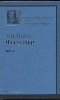 Фолкнер У. - Город обложка книги