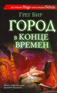Бир Грег - Город в конце времен обложка книги