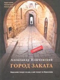 Иличевский А. В. - Город заката обложка книги
