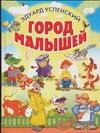 Успенский Э.Н. - Город малышей обложка книги