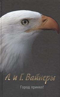 Вайнер А.А., Вайнер Г.А. - Город принял!… обложка книги