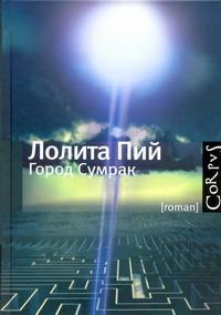 Пий Л. - Город Сумрак обложка книги