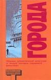 - Города обложка книги