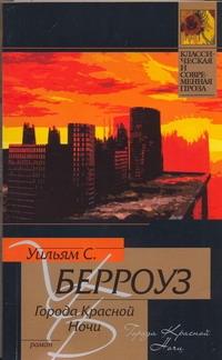 Берроуз У. - Города красной ночи обложка книги