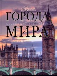 Садовская Л. - Города мира обложка книги