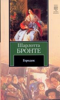 Бронте Ш. - Городок обложка книги