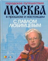 Городское путешествие. Москва в прошлом и настоящем с Павлом Любимцевым Любимцев П.