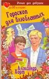 Хорт А.Н. - Гороскоп для влюбленных обложка книги