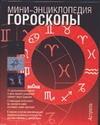 Пикингтон И.М. - Гороскопы обложка книги