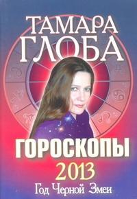 Глоба Т.М. - Гороскопы на 2013 год. Книга предсказаний. Год черной змеи обложка книги