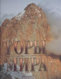 Михайлов К. - Горы мира обложка книги