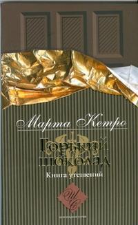 Кетро Марта - Горький шоколад обложка книги