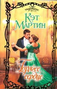 Мартин К. - Горячее сердце обложка книги