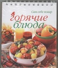 Ройтенберг И.Г. - Горячие блюда обложка книги