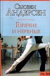 Андерсен С. - Горячие и нервные обложка книги