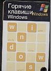 Гладких А.Г. - Горячие клавиши. Windows обложка книги
