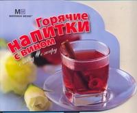 - Горячие напитки с вином обложка книги