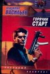 Васильев В.Н. - Горячий старт обложка книги