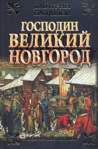 Балашов Д.М. - Господин Великий Новгород; Марфа-посадница обложка книги